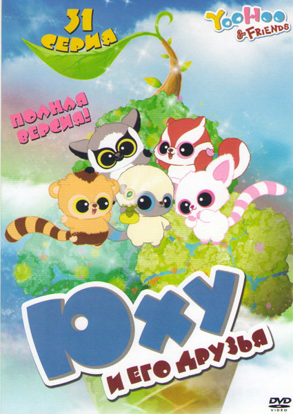 Юху и его друзья (31 серия) на DVD