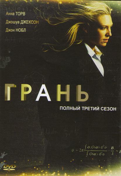 Грань (За гранью) 3 Сезон (22 серии) на DVD