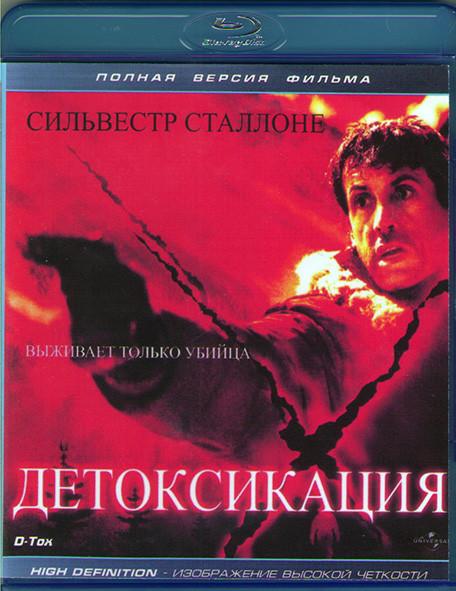 Детоксикация (Blu-ray)* на Blu-ray