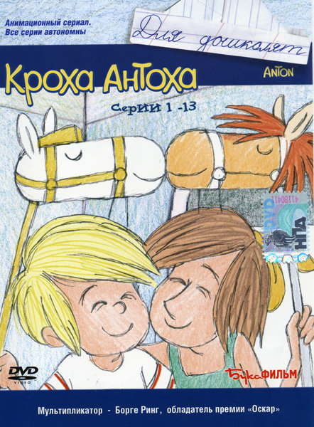 Кроха Антоха (13 серий) на DVD