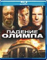 Падение Олимпа 3D+2D (Blu-ray 50GB)