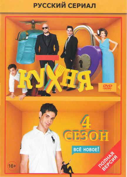 Кухня 4 Сезон (20 серий)  на DVD