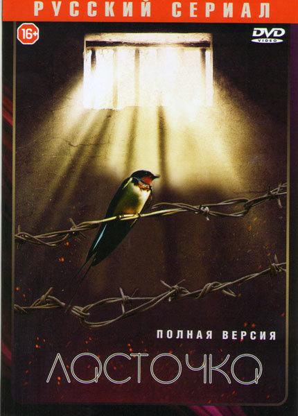 Ласточка (16 серий)