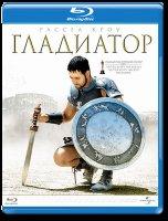 Гладиатор 3D (Blu-ray)