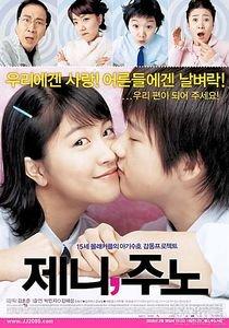 Дженни и Джуно на DVD