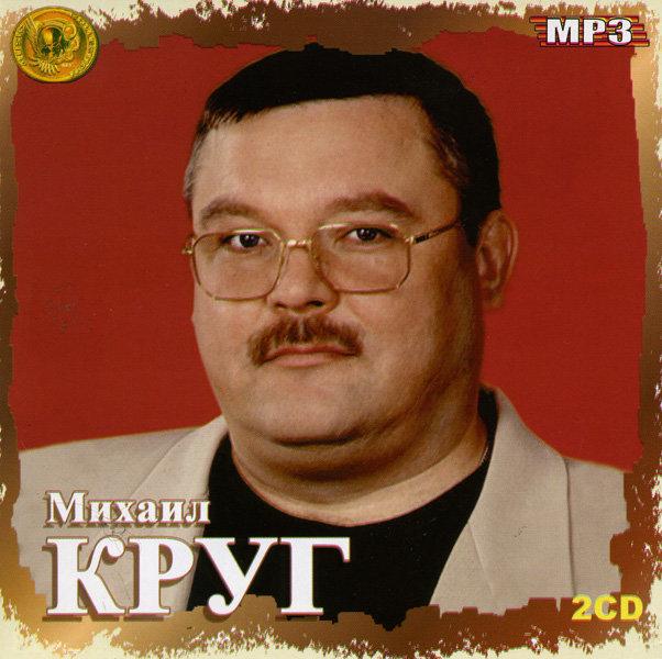 Михаил Круг Music Collections (mp 3) 2 cd на DVD