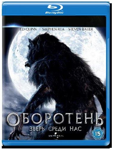 Оборотень Зверь среди нас (Blu-ray)* на Blu-ray