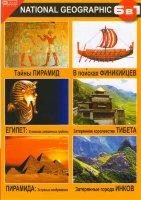 Тайны пирамид / ЕГИПЕТ: В поисках затерянных гробниц / ПИРАМИДА: за гранью воображения / В поисках Финикийцев / Затерянное королевство Тибета / Затеря