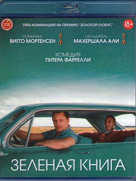 Зеленая книга (Blu-ray)* на Blu-ray