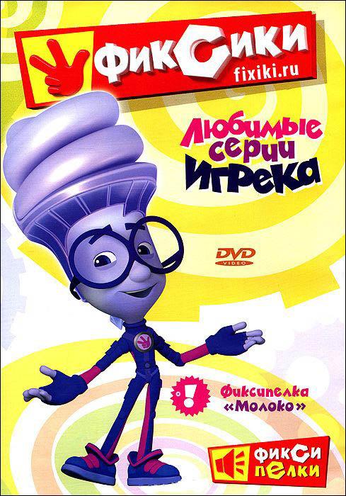 Фиксики Любимые серии Игрека (10 серий) на DVD