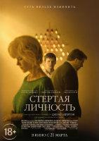 Стертая личность (Blu-ray)