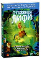 Отважная Лифи (DVD+Blu-ray)