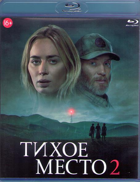 Тихое место 2 (Blu-ray)* на Blu-ray