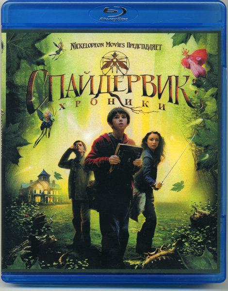 Спайдервик Хроники (Blu-ray)* на Blu-ray