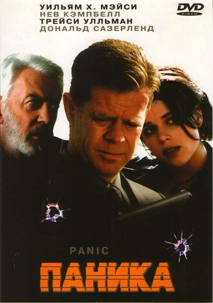 Паника  на DVD