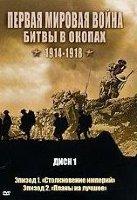 Первая мировая война Битвы в окопах 1914-1918 1 Диск