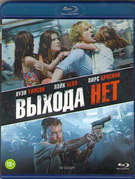 Выхода нет (Blu-ray)* на Blu-ray