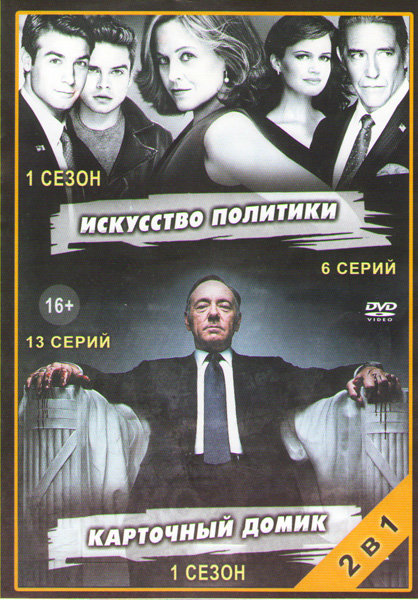 Искусство политики (Политиканы) (6 серий) / Карточный домик (13 серий)