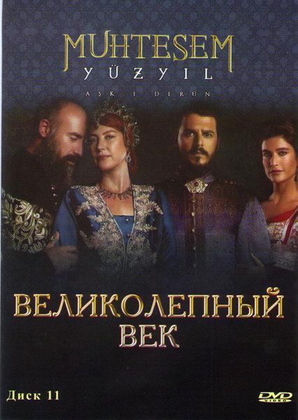 Великолепный век (128-139 серии) на DVD