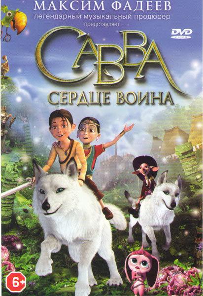 Сердце воина (Савва Сердце воина) на DVD
