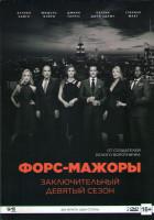 Форс мажоры 9 Сезон (Костюмы в Законе) (10 серий) (2 DVD)