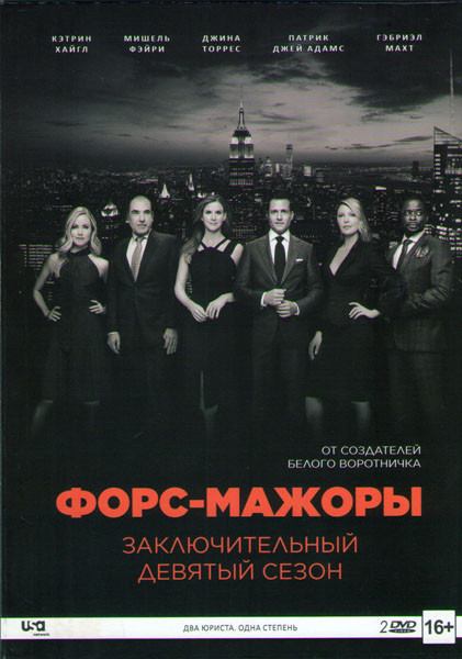 Форс мажоры 9 Сезон (Костюмы в Законе) (10 серий) (2 DVD) на DVD