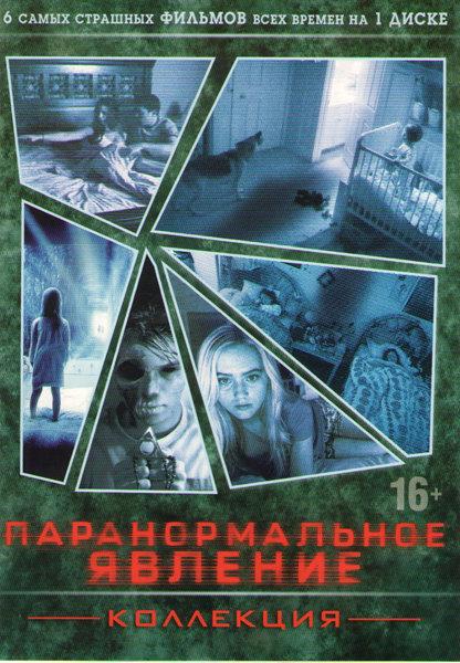 Паранормальное явление 1,2,3,4 / Паранормальное явление Метка дьявола / Паранормальное явление 5 Призраки на DVD