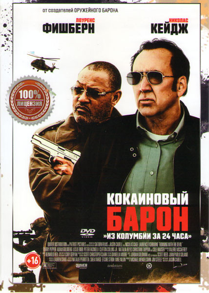Кокаиновый барон на DVD