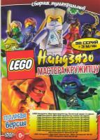LEGO Ниндзяго Мастера кружитцу ТВ 9 Сезонов (98 серий) / Лего Ниндзяго Фильм / Lego Ниндзяго Мастер / Lego Ниндзяго Мастера Кружитцу День ушедших