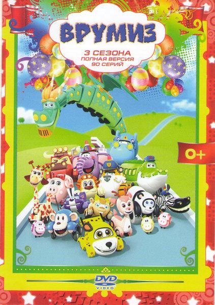Врумиз 1,2,3 Сезоны (90 серий) на DVD
