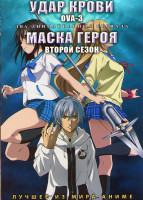 Удар крови OVA 3 (10 серий) /Маска героя ТВ 2 (9 серий) (2 DVD)