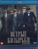 Острые козырьки (Заточенные кепки) 5 Сезон (6 серий) (Blu-ray)