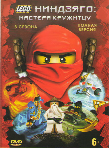 LEGO Ниндзяго Мастера кружитцу ТВ 0,1,2 Сезоны (30 серий)  на DVD