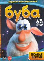 Буба (65 серий)