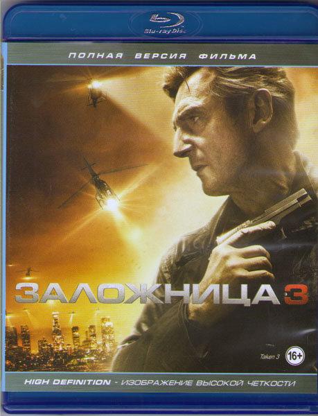 Заложница 3 (Blu-ray)* на Blu-ray