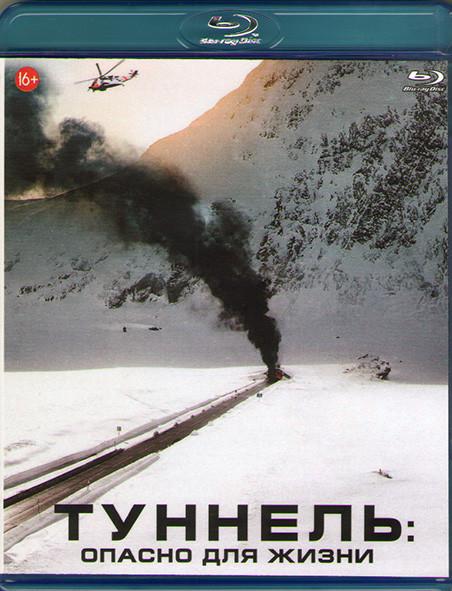 Туннель Опасно для жизни (Blu-ray)* на Blu-ray
