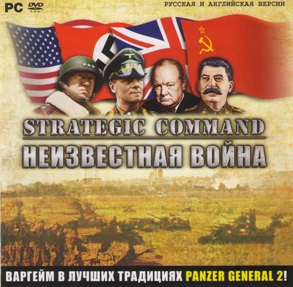 Strategic Command Неизвестная война (PC DVD)