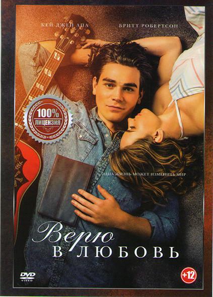 Верю в любовь  на DVD