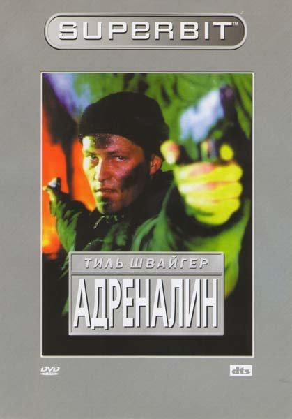 Адреналин (Доминик Отенин-Жерар) на DVD