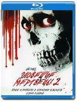 Зловещие мертвецы 2 (Blu-ray)