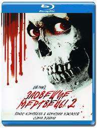 Зловещие мертвецы 2 (Blu-ray)* на Blu-ray
