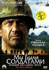 Мы были солдатами на DVD