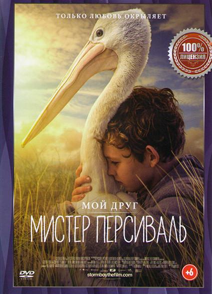 Мой друг мистер Персиваль (Штормовой мальчик) на DVD