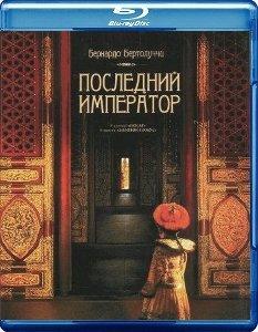 Последний император Режиссерская и Театральная версии (2 Blu-ray) на Blu-ray