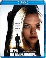 Игра на выживание (Blu-Ray)