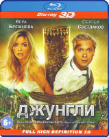 Джунгли 3D+2D (Blu-ray)