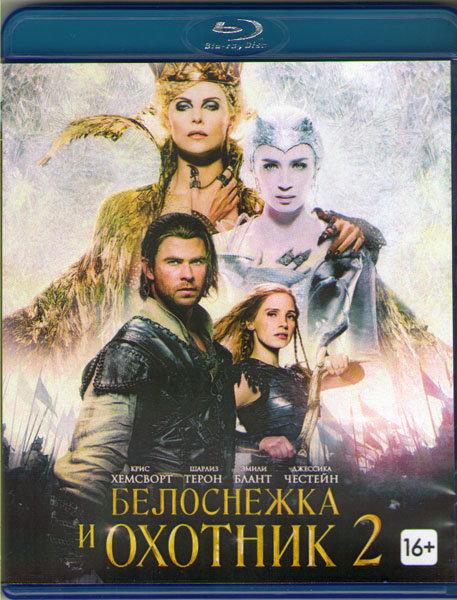 Белоснежка и охотник 2 (Blu-ray)* на Blu-ray