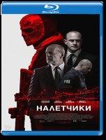 Налетчики (Blu-ray)