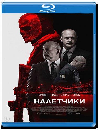 Налетчики (Blu-ray) на Blu-ray