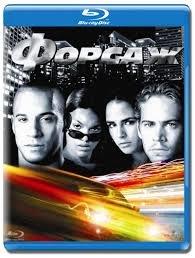 Форсаж 3D+2D (Blu-ray)